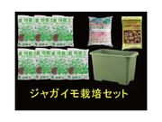 ジャガイモ栽培セット 2,680円(税抜)