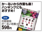 花野菜用か~るい培養土 25ℓ 598円