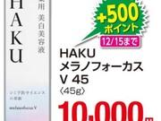 HAKUメラノフォーカスV45 10,000円(税抜)