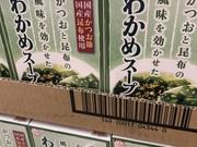 わかめスープ 149円(税抜)