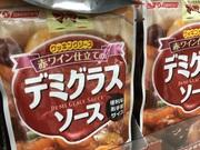 デミグラスソース 69円(税抜)