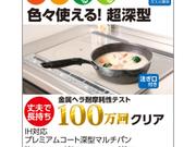 IH対応プレミアムコート深型マルチパン 22cm 998円