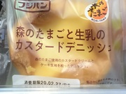 森のたまごと生乳のカスタードデニッシュ 98円(税抜)
