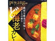 ピワン監修 ど海老カレー 599円(税抜)