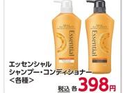 エッセンシャル シャンプー/コンディショナー ポンプ 480ml 各種 398円