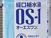 OS-1 188円(税抜)