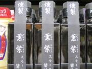 くんせい薫紫 600円(税抜)