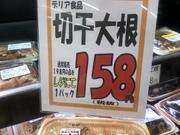 デリア 切干大根 158円(税抜)