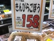 デリア食品 きんぴらごぼう 158円(税抜)