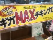 ヤオヒコ名物ギガMAXチキンカツ 298円(税抜)