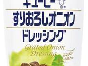 すりおろしオニオンドレッシング 278円(税抜)
