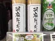 胡麻ドレッシング 498円(税抜)