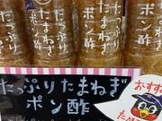たっぷりたまねぎポン酢 348円(税抜)