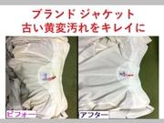 襟・脇・袖・内股 黄変しみ抜き 2,200円(税込)