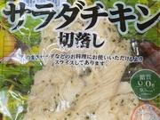 サラダチキン切り落とし 188円(税抜)