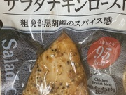 サラダチキンロースト 188円(税抜)
