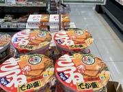 赤いきつねうどんでか盛 208円(税抜)