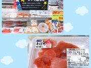 めばちマグロ切り落とし 298円(税抜)