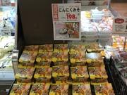 親父の肴シリーズ にんにくみそ 214円(税込)