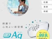 抗菌レンズ~MSC Ag P-UV~ 3,300円(税込)