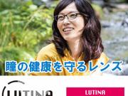 アイケアレンズ~ルティーナ~ 5,500円(税込)