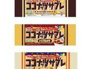 ココナツサブレ3品 84円(税込)