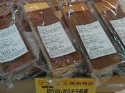 切り出しカステラ 214円(税込)