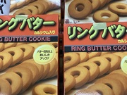 リングバター 213円(税込)