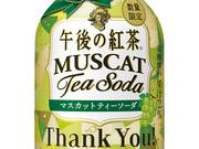 午後の紅茶マスカットティーソーダ 84円(税込)