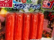 サラダスティック 59円(税込)