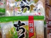 ちくわ 59円(税込)