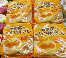 新鮮卵のこんがり焼プリン 128円(税抜)