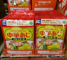 中華味 98円(税抜)