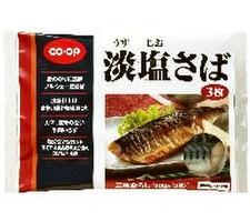 淡塩さば  (冷凍) 398円(税抜)