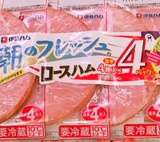 朝のフレッシュロースハム 298円(税抜)