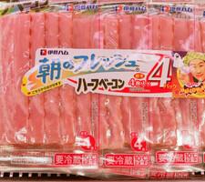 朝のフレッシュベーコン 298円(税抜)