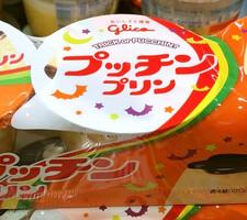 プッチンプリン 128円(税抜)