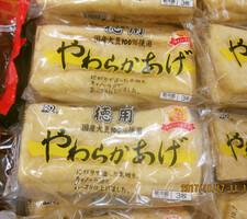 国産大豆100%使用やわらかあげ 58円(税抜)