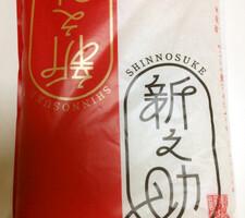 新之助 1,490円(税抜)