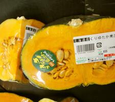 甘~いかぼちゃ(くりゆたか7) 29円(税抜)
