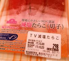 減塩たらこ切子 298円(税抜)