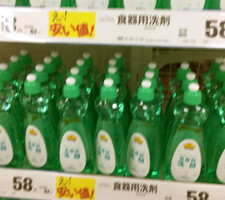 食器用洗剤 58円(税抜)