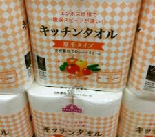 キッチンタオル 138円(税抜)