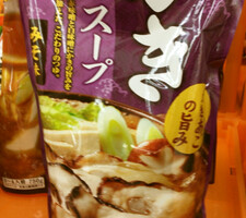 かき鍋スープ 288円(税抜)