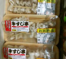 牛すじ串 292円(税抜)