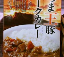 さつま王豚ポークカレー 298円(税抜)