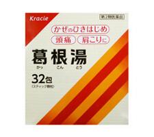 葛根湯 1,324円(税抜)