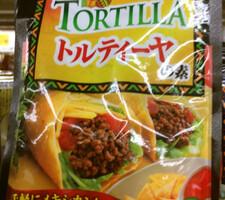 トルティーヤの素 258円(税抜)