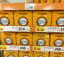 カセットボンベ 258円(税抜)