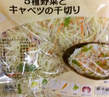5種野菜とキャベツ千切り 98円(税抜)